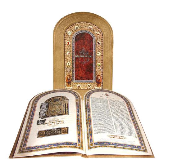 Deluxe Illuminated Hebrew-English Torah