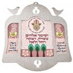 Dorit Judaica Wall Hanging - Daughter's Blessing