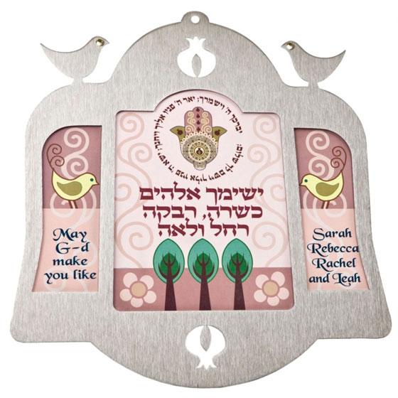 Dorit Judaica Wall Hanging - Daughter's Blessing