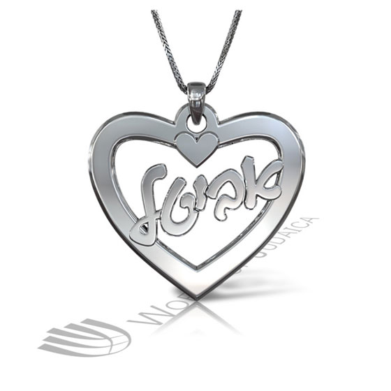 Heart-Shaped Pendant with Customized Hebrew Name in 10K White Gold & Rose Gold