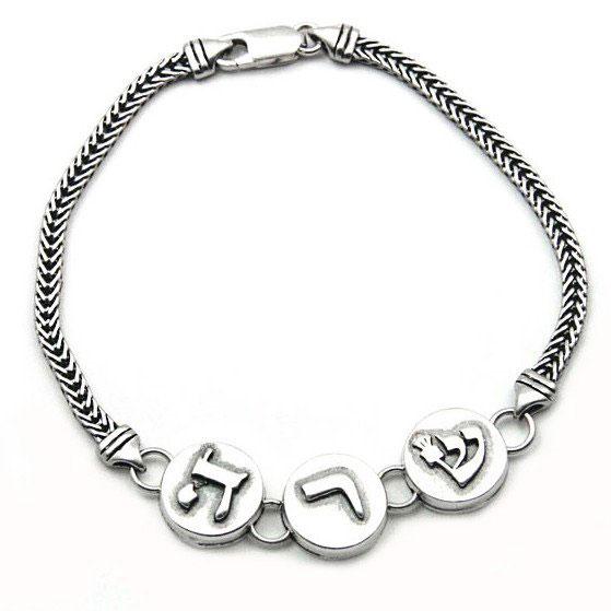 Sterling Silver Hebrew Name Bracelet