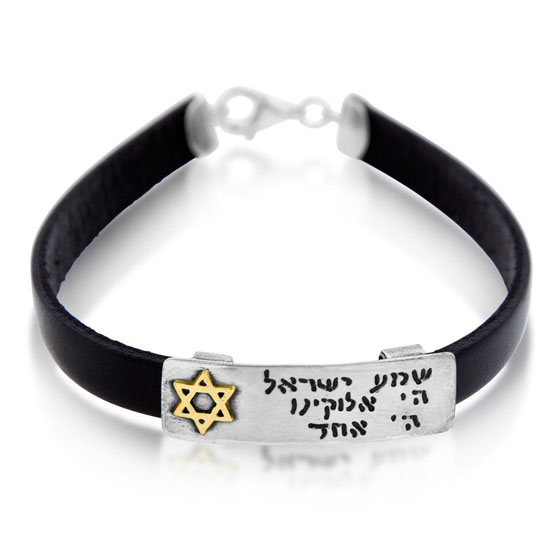 Leather and Sterling Silver Shema Yisrael Bracelet
