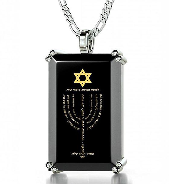 Star of David Necklace with Hebrew Psalm 67 Jewish Menorah