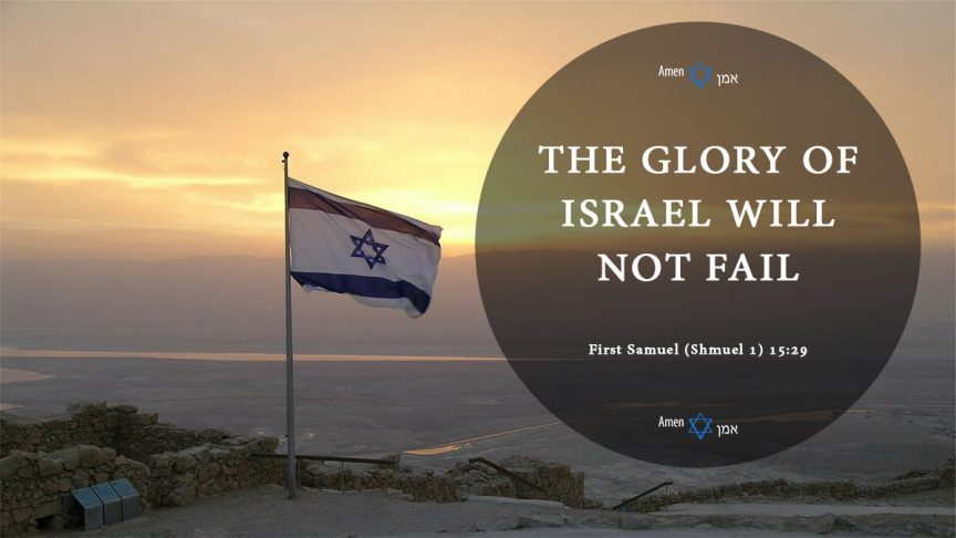 The glory of Israel will not fail.