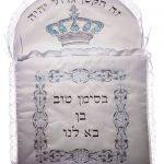 Beautiful Bris Milah Pillow (Circumcision Cushion)