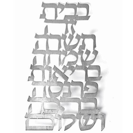 Dorit Judaica Large Wall Hanging - Blessing for the Home