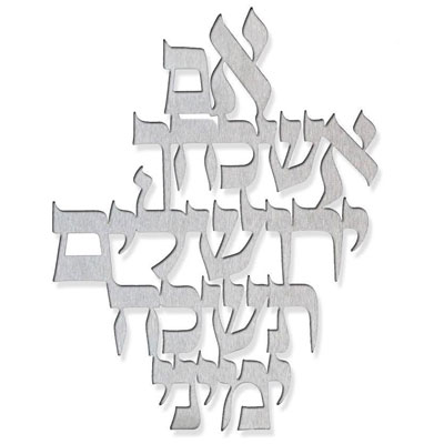 Dorit Judaica Wall Hanging Remember Jerusalem Silver
