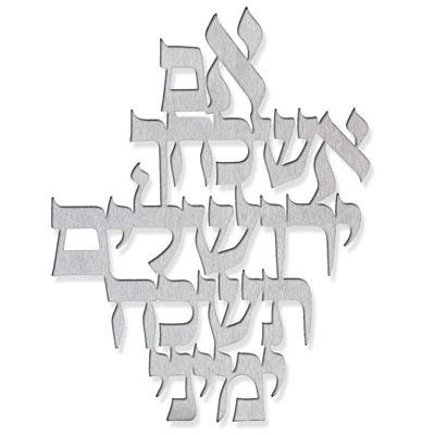 Dorit Judaica Wall Hanging Remember Jerusalem Silver