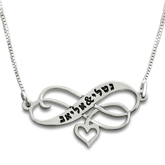 Silver Engraved Infinity Heart Necklace