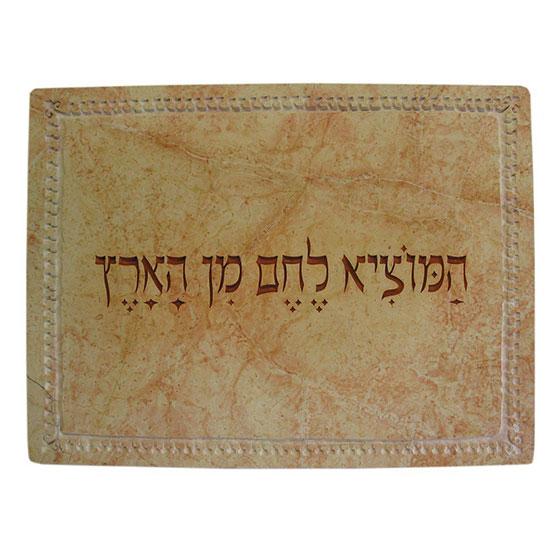 Hamotzi: Genuine Jerusalem Stone Challah Board – Caesarea Arts