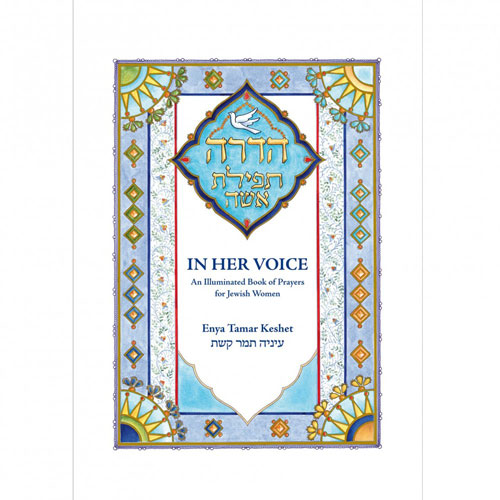 In Her Voice An Illuminated Book Of Prayers For Jewish Women
