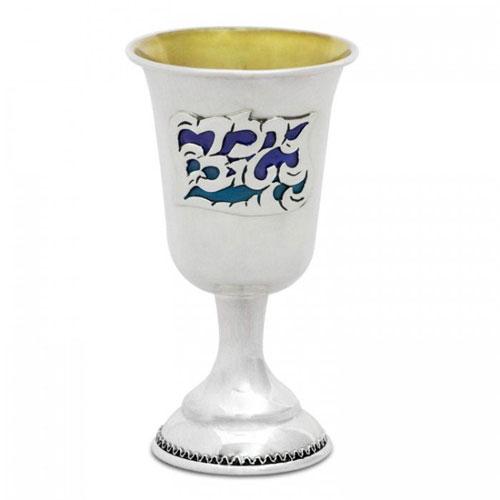 Nadav Art Sterling Silver Kiddush Cup Good Boy