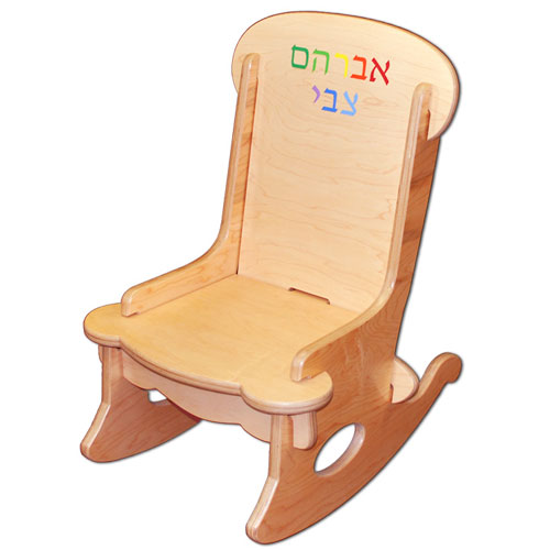 Personalized Hebrew Child's Rocking Chair