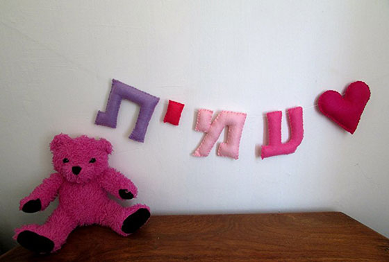 Personalized Hebrew Name Banners2