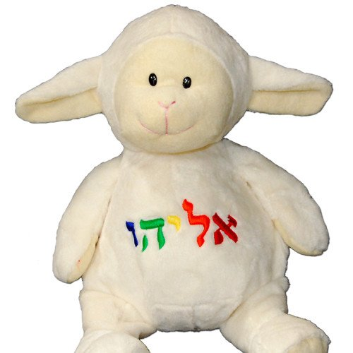 Personalized Hebrew Name Stuffed Lamb