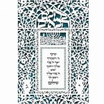 Personalized Priestly Blessing & Welcome + Initials