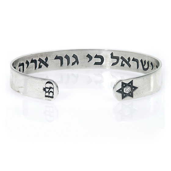 Solid Silver Unisex Bracelet with Diamond Accent: No Fear (Rabbi Nachman)