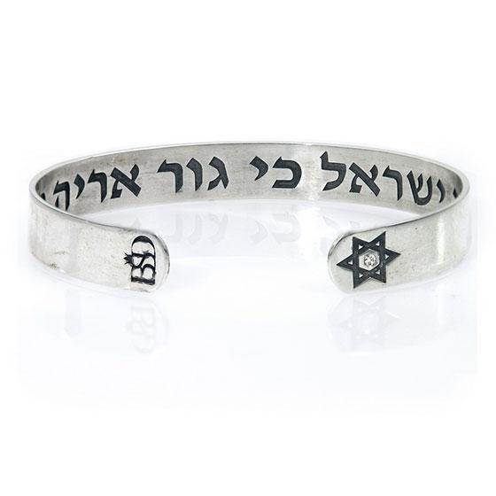 Solid Silver Unisex Bracelet with Diamond Accent: No Fear (Rabbi Nachman)