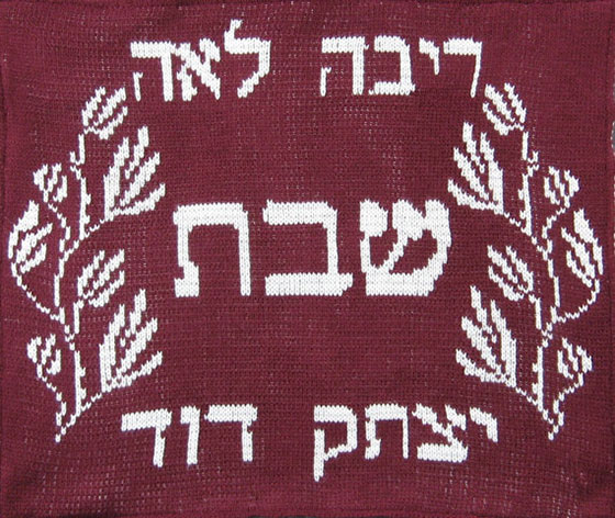 Knit Personalized Celebration Challah Cover
