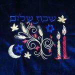 Navy Blue Velvet Shabbat Shalom Embroidered Bread Cover