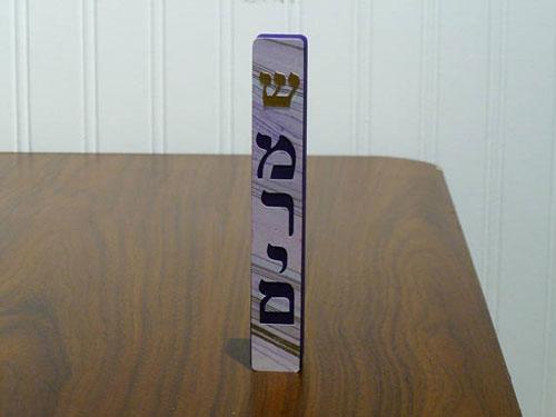 Personalized Wooden Mezuzah