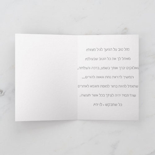 The Hebrew Blessing For Bar Mitzvah