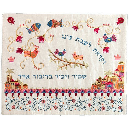 Yair Emanuel Raw Silk Embroidered Challah Cover with Jerusalem Design