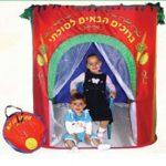 Childrens Play Pop Up Sukkah