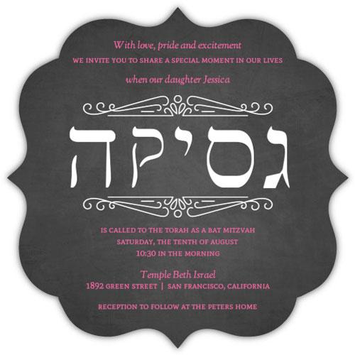 Bold Hebrew Name Bat Mitzvah Invitation