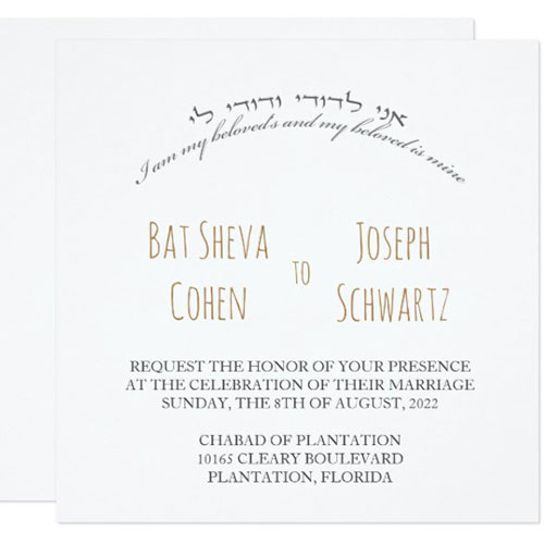 I Am My Beloveds Jewish Wedding Invitation
