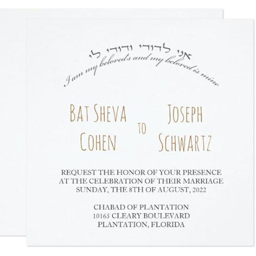 I Am My Beloveds Jewish Wedding Invitation