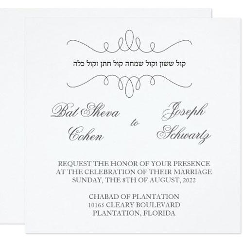 Simple But Elegant Jewish Wedding Invitation