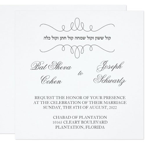 Simple But Elegant Jewish Wedding Invitation