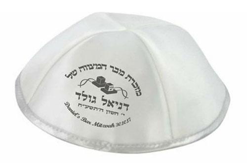 Bar Mitzvah Personalized Kippah Favors