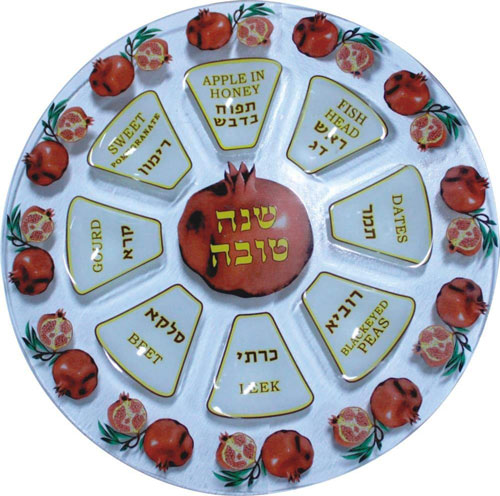 Glass Rosh Hashanah Seder Plate With Pomegranate Design