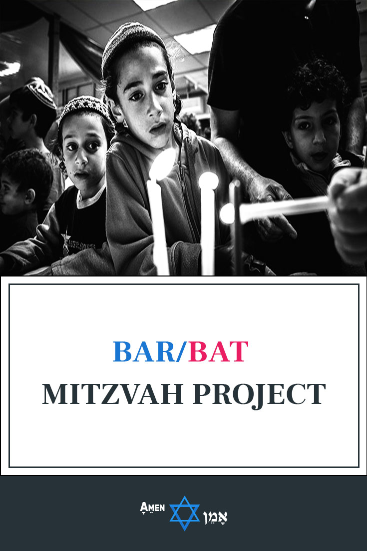 Bar Bat Mitzvah Project Large