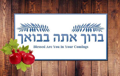 Baruch Ata B'voecha Sukkot Printable Poster