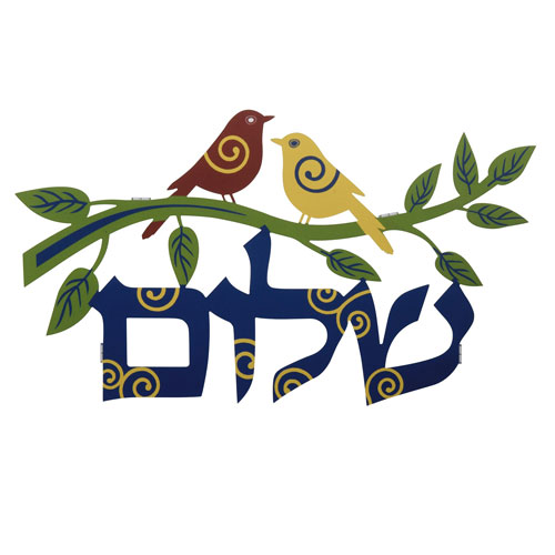 Dorit Judaica Peace Wall Hanging With Doves