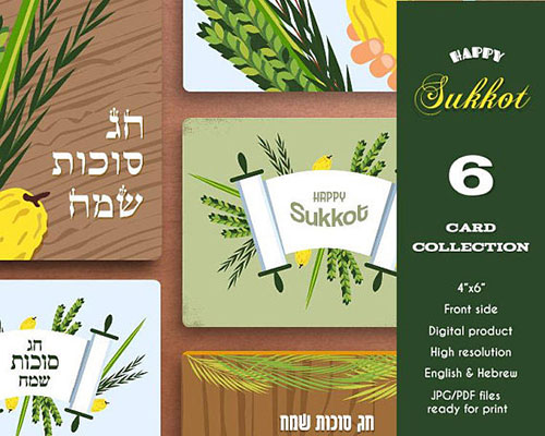 Printable Sukkot Invitation