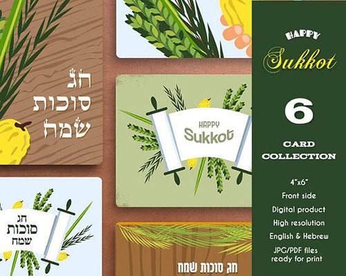 Printable Sukkot Invitation