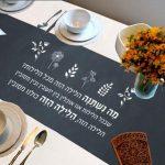 Passover Seder Meal Table Runner - Ma Nishtana