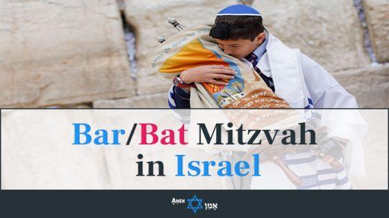 Bar Bat Mitzvah in Israel