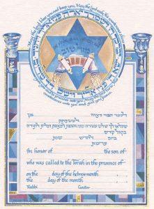 Yivarechicha Bar Mitzvah Certificate