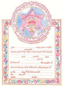 Yivarechicha Bat Mitzvah Certificate