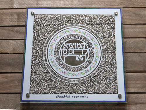 Personalized Paper Cut Challah Board