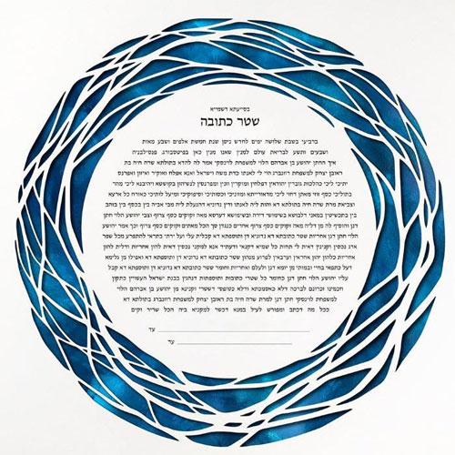 David Fisher Jewish Paper Cut Round Modern Ketubah